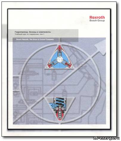 Гидропривод. Основы и компоненты. Учебный курс по гидравлике