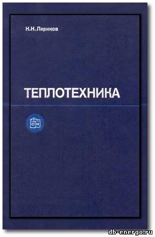 Теплотехника Лариков Н. Н. (1985)