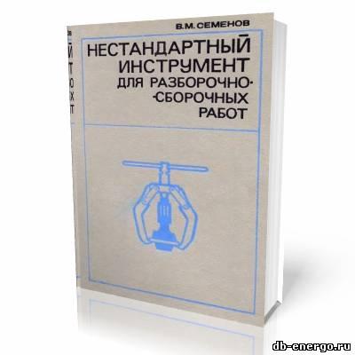 Семенов В. М. Нестандартный инструмент для разборочно-сборочных работ 1975г