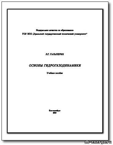 Лекции по гидрогазодинамике