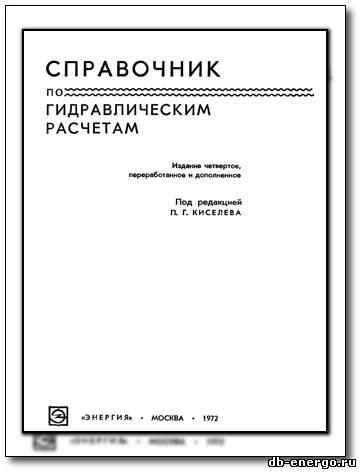 П.Г.Киселев - Справочник по гидравлическим расчетам