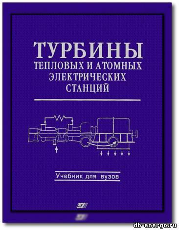 Турбины тепловых и атомных электрических станций А.Г. Костюк и др.