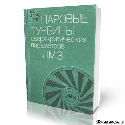 Паровые турбины сверхкритических парметров ЛМЗ (под ред. Огурцова А.П. и Рыжикова В.К.)