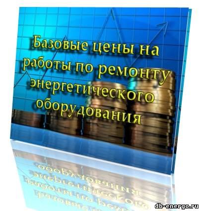 Базовые цены на работы по ремонту энергетического оборудования - Часть 19