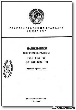 ГОСТ 1465-80 (СТ СЭВ 1297—78) Напильники Технические условия