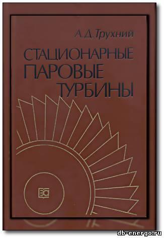 Стационарные паровые турбины А. Д.Трухний