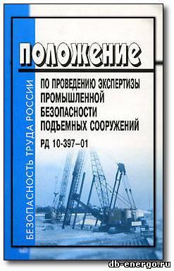 РД 10-397-01 Положение по проведению экспертизы промышленной безопасности подъемных сооружений