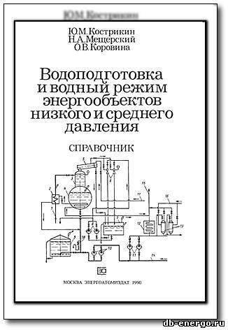 Водоподготовка и водный режим энергообъектов низкого и среднего давления (справочник)