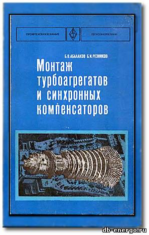 Монтаж турбоагрегатов и синхронных компенсаторов