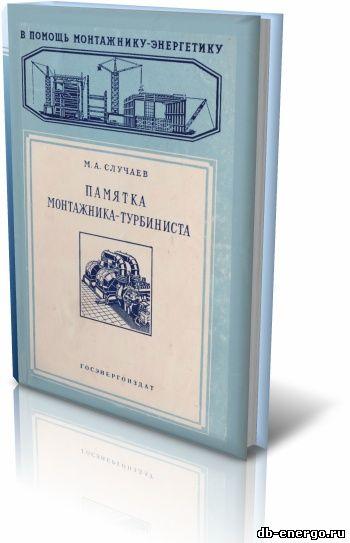 Памятка монтажника-турбиниста