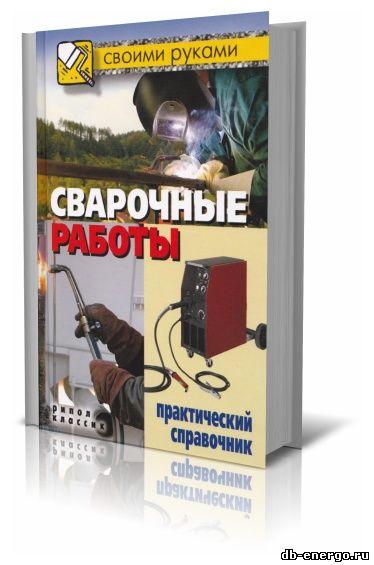 Г.А. Серикова - Сварочные работы. Практический справочник (2013) PDF