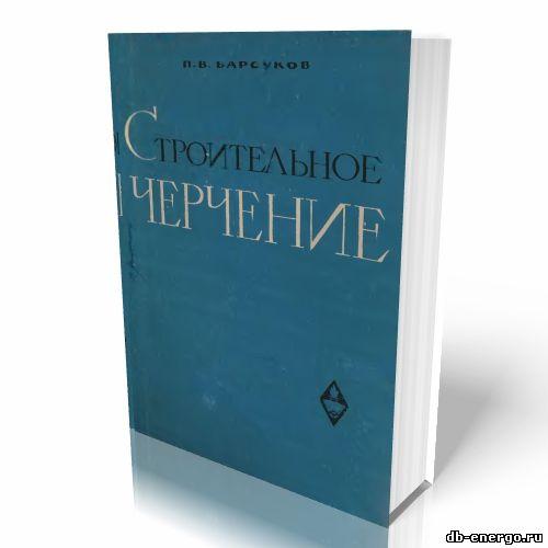 Барсуков П.В. - Строительное черчение