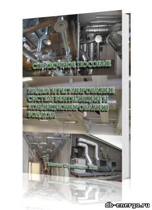 Наладка и регулирование систем вентиляции и кондиционирования воздуха