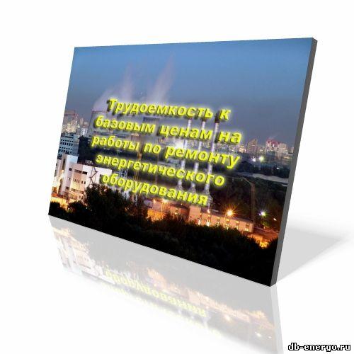 Трудоемкость к базовым ценам на работы по ремонту энергетического оборудования