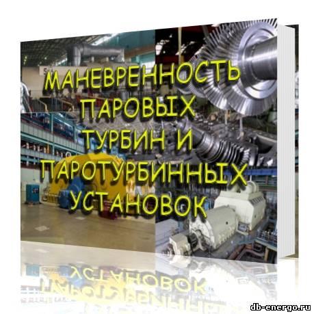 Маневренность паровых турбин и паротурбинных установок - часть 1